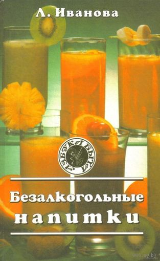"""Л. Иванова - """"Безалкогольные напитки"""""""