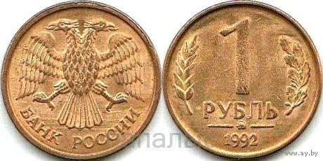 Россия (РФ) 1 рубль 1992 ММД