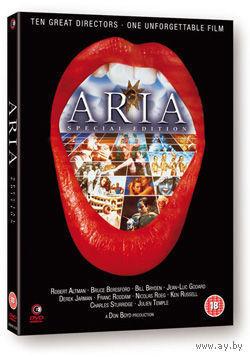 Ария / Aria (DVD5)(Роберт Олтмэн,Жан-Люк Годар,Дерек Джармен,Кен Рассел и др.)