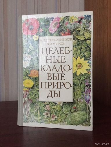 """Л.И. Стекольников, В.И. Мурох """"Целебные кладовые природы"""""""