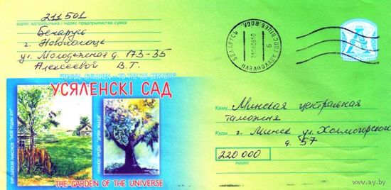 "2006. Конверт, прошедший почту ""Усяленскi сад. Малюнкi дзяцей"""
