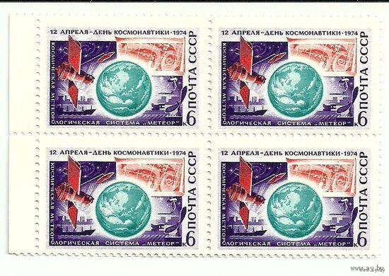 День космонавтики 1974 г. Квартблок негаш. СССР