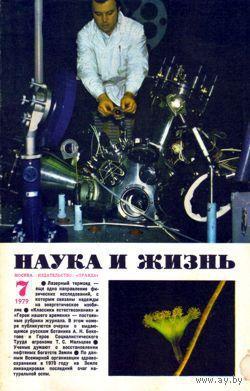 """Журнал """"Наука и жизнь"""", 1979, #7"""