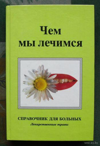 Чем мы лечимся. Справочник для больных. Книга 2. Лекарственные травы. М. Рыльков.