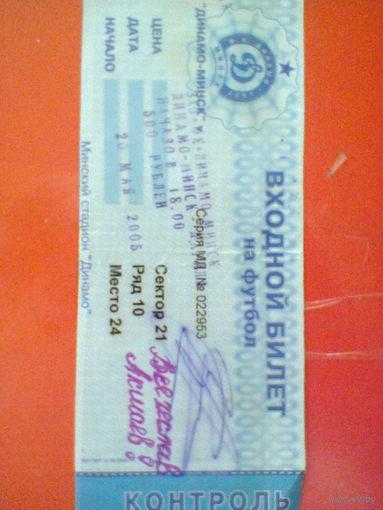 20.05.2005--Динамо Минск--Дарида Ждановичи-билет на матч с автографом В.Акшаева