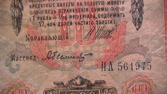 РОССИЯ 1909г. 10 рублей НА 561975 распродажа
