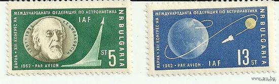 XIII конгресс международной федерации по астронавтике. Серия 2 марки негаш. космос 1962 Болгария