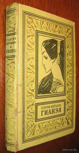Гианея. Гианэя. Из серии Библиотека приключений и научной фантастики. Интересуют другие книги Георгия Мартынова