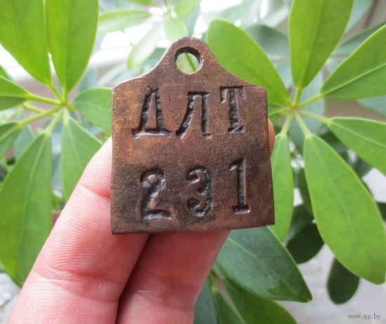 Жетон ДЛТ 231