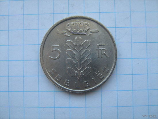 Бельгия 5 франков 1975г.(флам.)