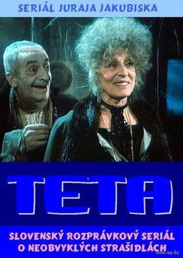 Тетя Франкенштейна / Тeta / Frankenstein's Aunt / Tia de Frankenstein, La (Чехословакия, 1987)