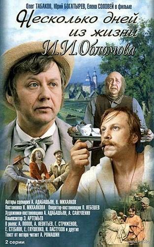 Несколько дней из жизни И. И. Обломова (реж. Никита Михалков, 1979) Скриншоты внутри