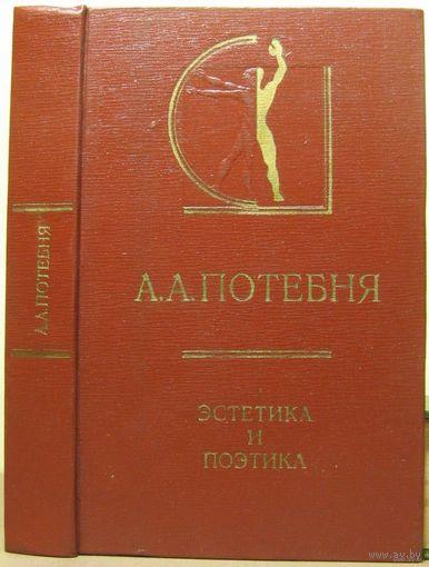 Потебня А.  Эстетика и поэтика. 1978г.