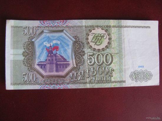 500 рублей 1993, Россия, серия Ск