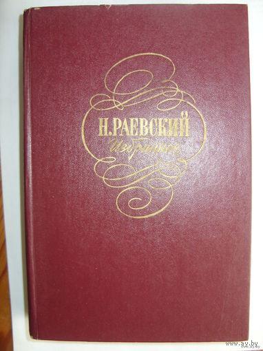 """Книга """"Избранное"""" Н. Раевский о людях и нравах 19-го века, 494 стр."""