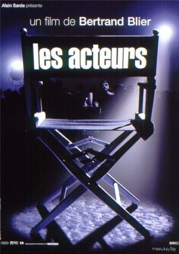 Актеры/ Les acteurs (DVD5) (фильм Бертрана Блие)