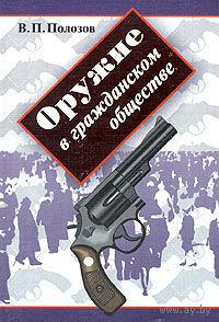 Оружие в гражданском обществе. В. П. Полозов