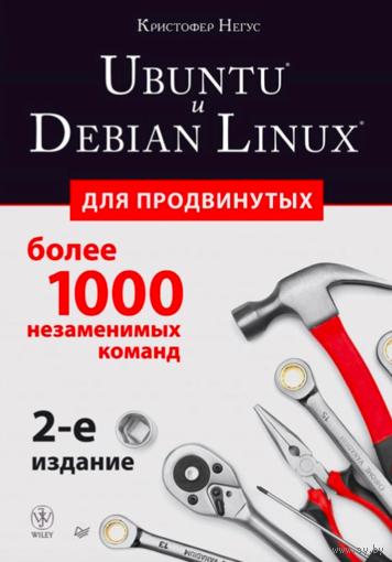 Распродажа с 1 руб! Ubuntu и Debian Linux для продвинутых. Более 1000 незаменимых команд