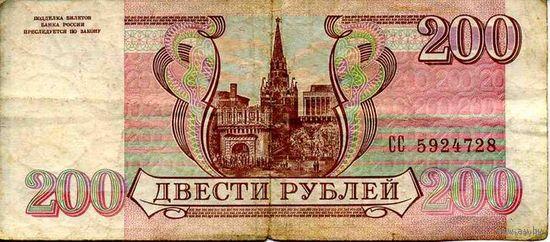 Купюра 200 российских рублей 1993 г.
