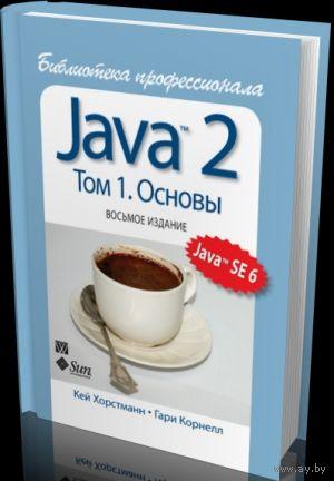 Java. Библиотека профессионала. Том 1. Основы (уценка)