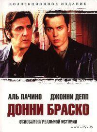Донни Браско  / Donnie Brasco (Аль Пачино,Джонни Депп) / DVD-5