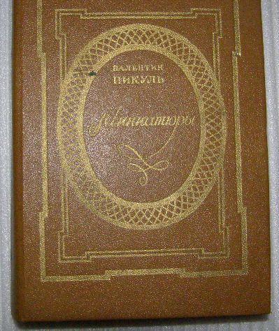 В. Пикуль  Миниатюры