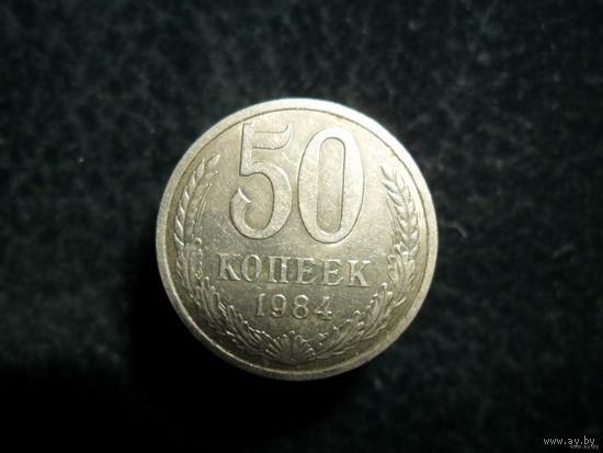 50 копеек 1984г._1