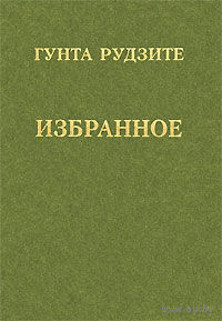 Рудзите Г. Избранное. 2008г.