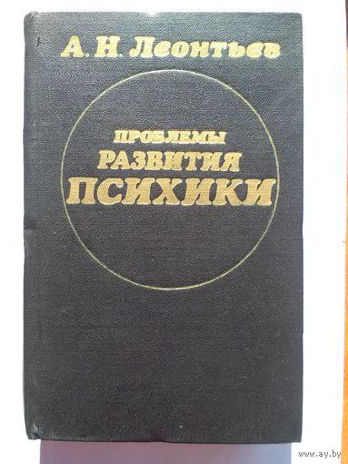 Проблемы развития психики. Леонтьев А. Н.