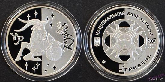 5 гривен 2007 г. Украина-Знак Зодиака Козерог. Ag