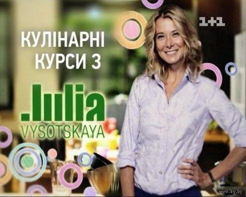 Кулинарные курсы с Юлией Высоцкой. 1.2 сезоны полностью. Скриншоты внутри