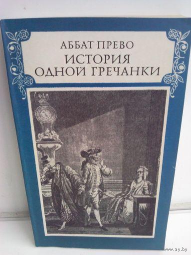 Аббат Прево. История одной гречанки