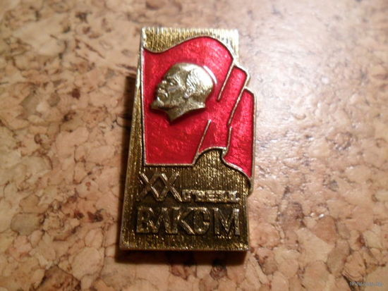 Значок:ХХсъезд ВЛКСМ