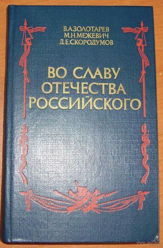 Во славу отечества Российского