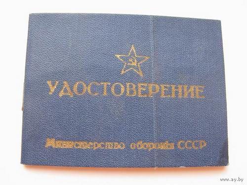 Удостоверение классного спец-та Воор-ых сил СССР (пустое)