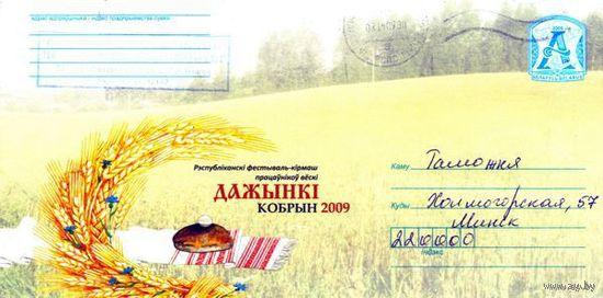 """2009. Конверт, прошедший почту """"Дажынкi, Кобрын 2009"""""""