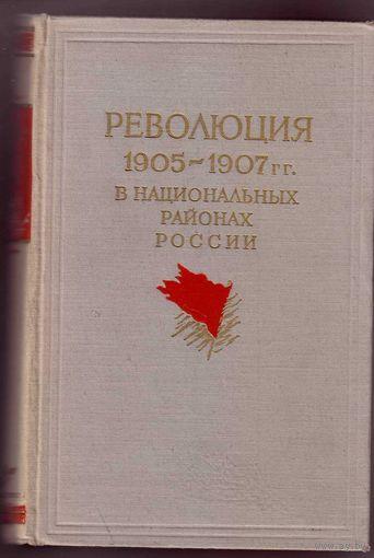 Революция 1905-1907 гг. в национальных регионах России. 1955 г. Редкая книга!
