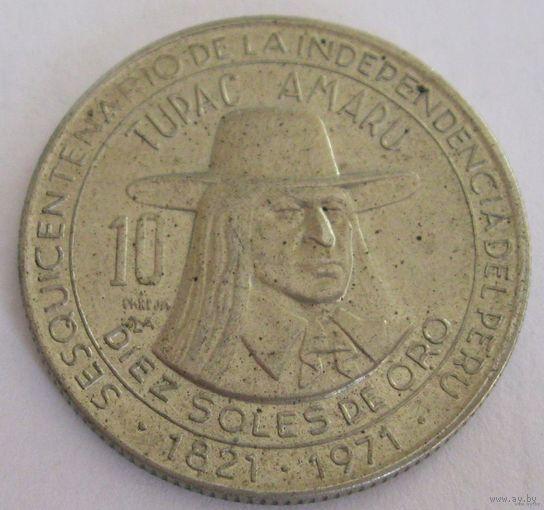 Перу 10 солей 1971 года