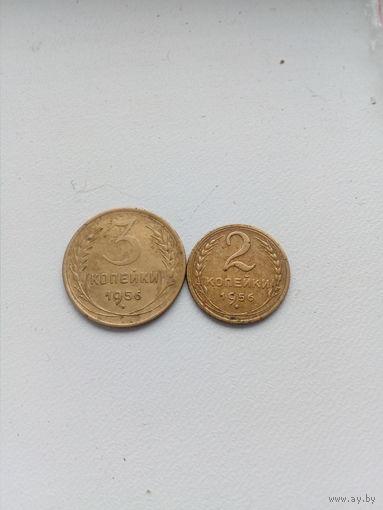 2.3 копейки 1956