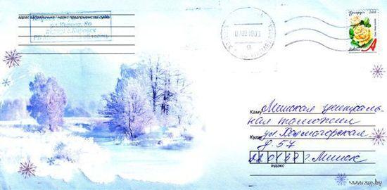 """2009. Конверт, прошедший почту """"Зимний пейзаж"""""""