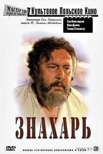 Знахарь (Польша, 1982) (2 двд)