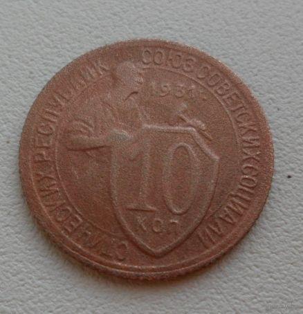 10 копеек 1931г.