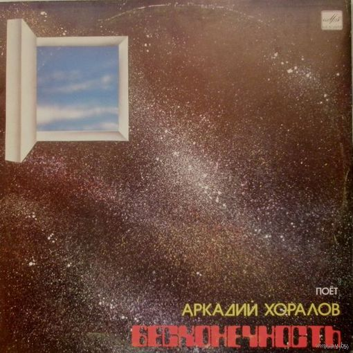 Винил Аркадий Хоралов - Бесконечность. 1985