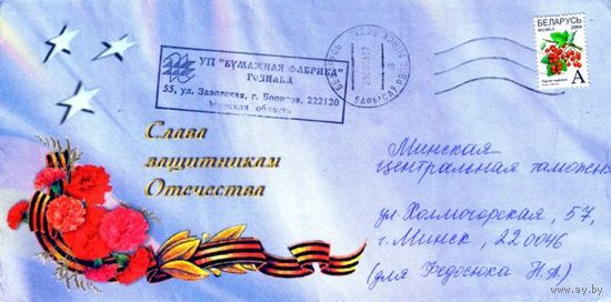 """2006. Конверт, прошедший почту """"Слава защитникам Отечества"""""""