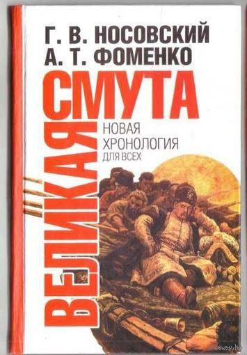 Носовский Г., Фоменко А.  Великая смута. 2007г.