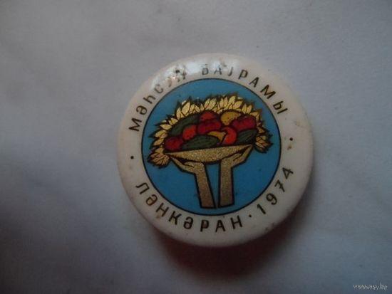 Значок Ланкаран-1974