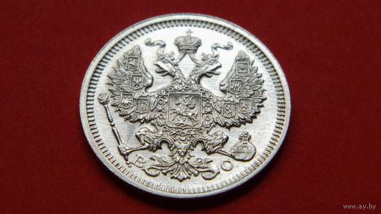 20 Копеек 1915 -Российская Империя- Николай II - *серебро/биллон -практически идеальная-