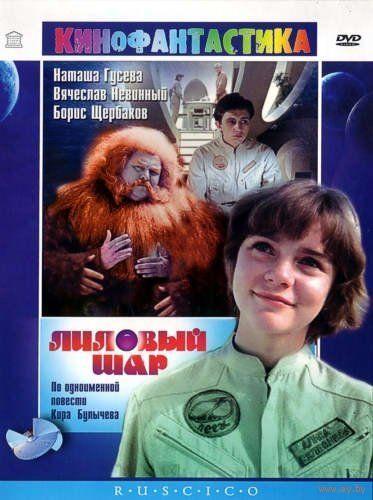 Лиловый шар (реж. Павел Арсенов, 1987) Скриншоты внутри