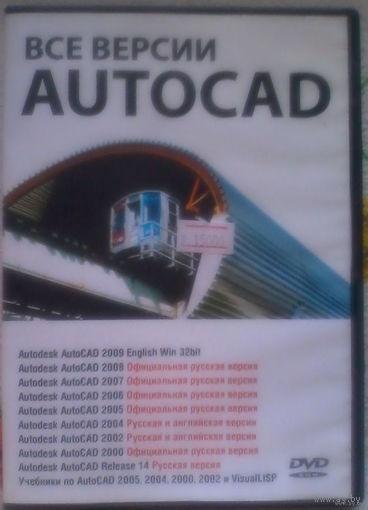 Autocad 2009 и более ранние версии. Русский и английский язык. +учебники на диске