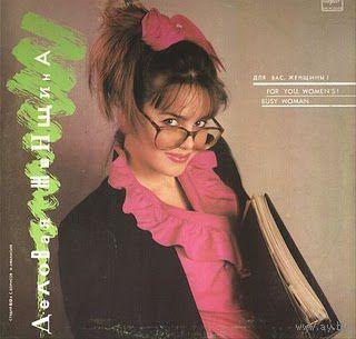 LP Деловая женщина - Сборник 1988 год